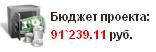 http://obrs.ru/wp-content/uploads/2011/05/budjet_vsn.png