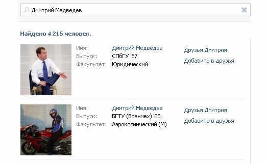 количество Дмитриев Медведиев по запросу