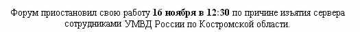 форум джедаев остановлен