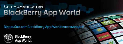 blackberry - интернет магазин