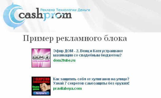 cashprom.ru новые возможности в контекстной рекламе