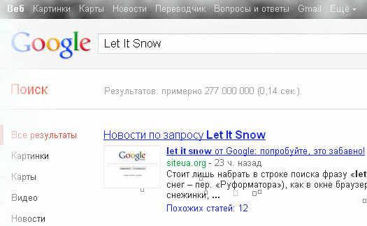 let it snow после ввода запроса в Google