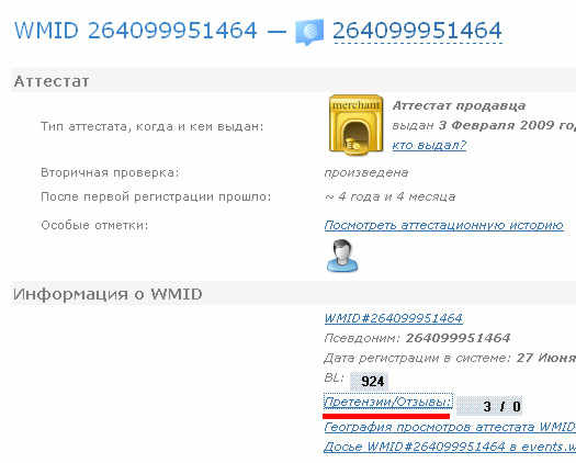 wm данные на mmcis-investments.ru