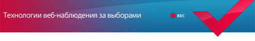 шапка сайта webvybory2012.ru