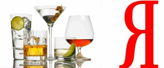 Интерес жителей Москвы к алкогольным напиткам в Яндексе