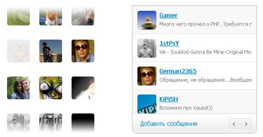 пользователи микроблога