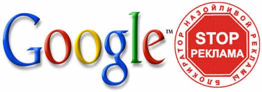 стоп назойливой рекламе от google