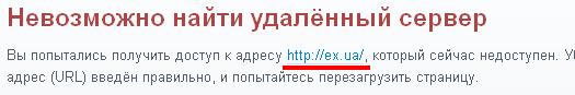 Закрыт портал ex.ua