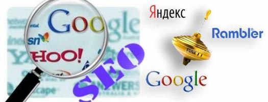 раскрутка сайтов по поисковым системам