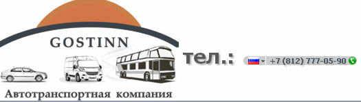 Gostinn транспортная компания