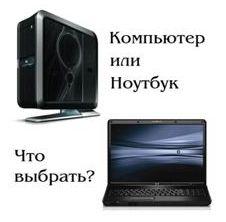 ПК или ноутбук?