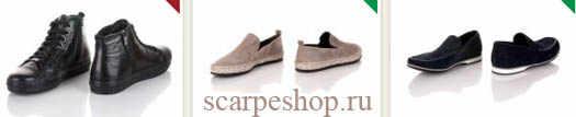 scarpeshop - мир мужской обуви