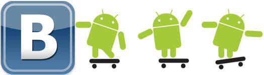 vk интергрирует Android