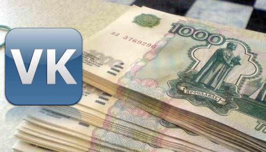 vk деньги на рекламе