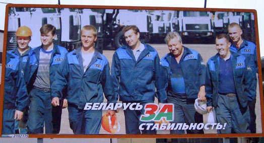 Беларусь за стабильность