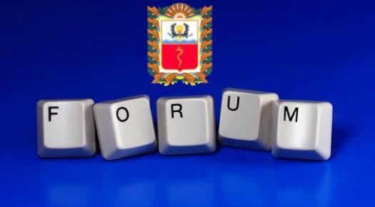 Форум Змиева
