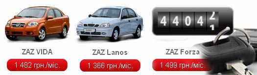 autotak - продажа автомашин в Украине