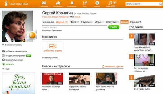 страница портала Одноклассники