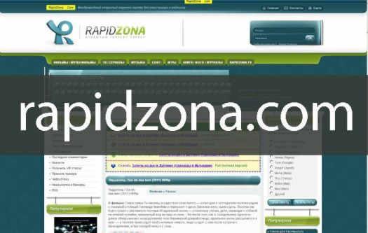 Торрент-трекер rapidzona.com