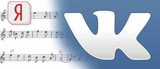 Яндекс.Музыка и Vk.com вместе сила