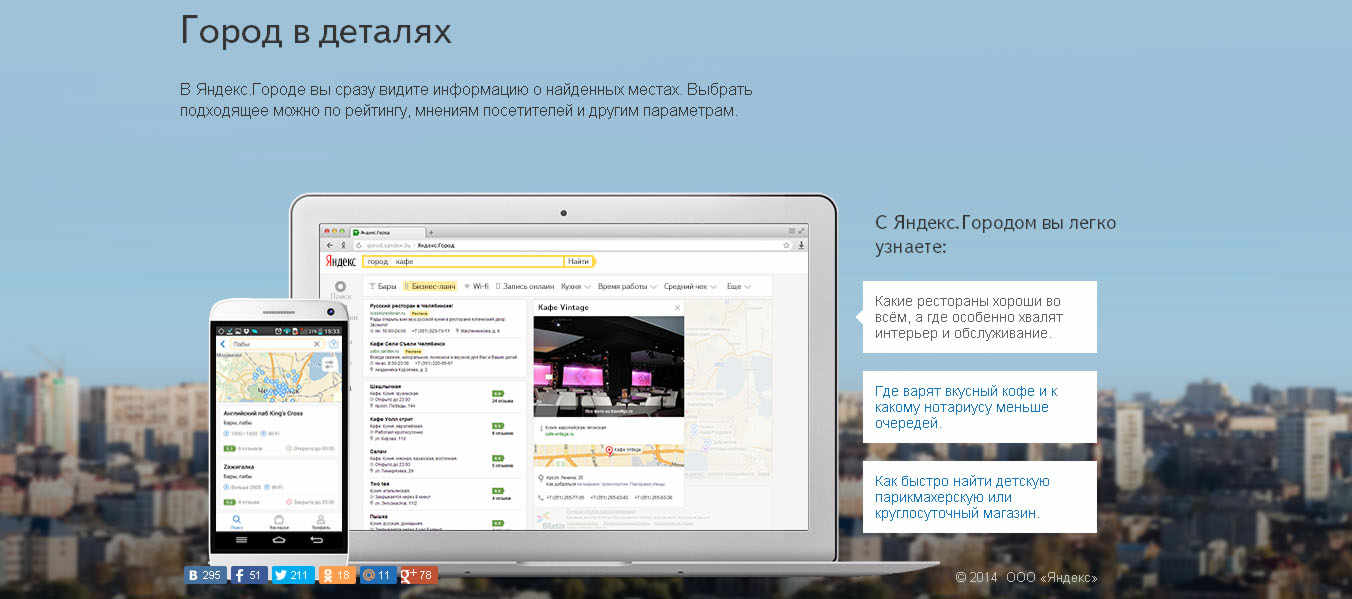 приложение yandex Город