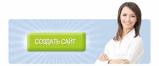 Сайтодром создание сайтов