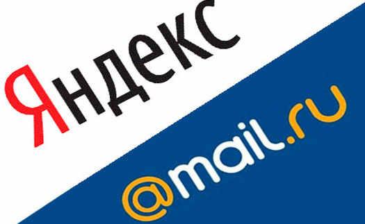 Yandex и mail.ru