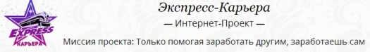 Экспресс карьера с Орифлейм