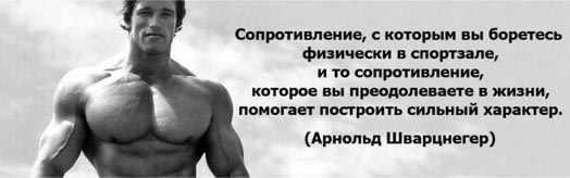 Арнольд - о спорте