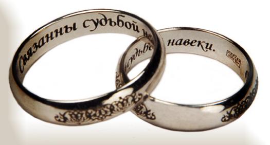 гравировка свадебного колечка