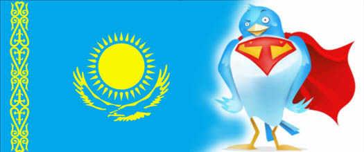 В казахстане заблокирован twitter для микроблогеров