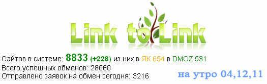 обмен ссылками на linktolink.ru и количество сайтов статистика