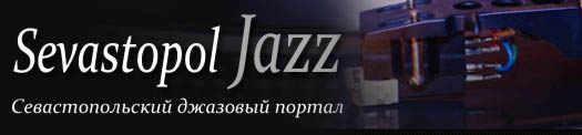 Севастопольский Джазовый портал