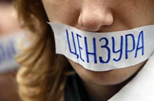 цензура на свободу слова