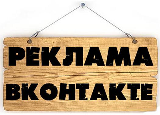 рекламная табличка в vkontakte
