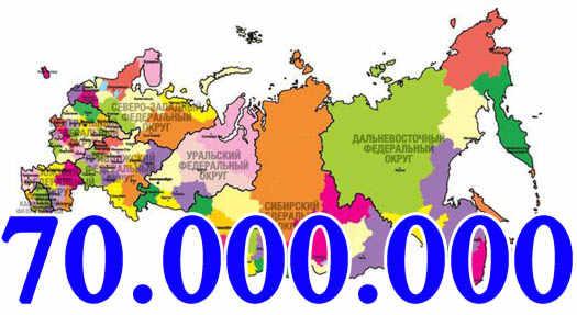 70 млн участников интернет пространства России