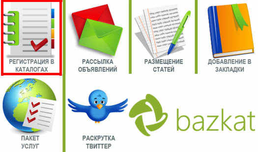 продвижение сайта через bazkat.com
