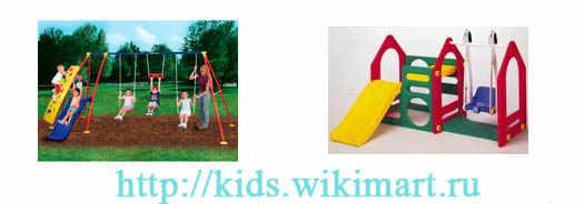 различные площадки для детей