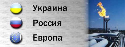 Украина Европа и Россия в споре за газовые контракты