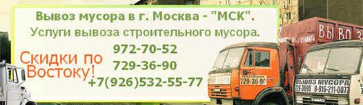 ООО МСК вывоз мусора в Москве