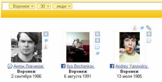 поиск людей через Яндекс