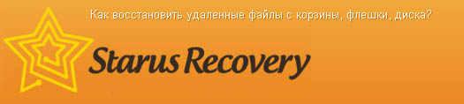 starusrecovery - востановления файлов