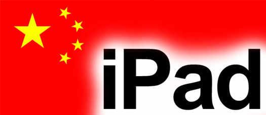 Китайский ipad