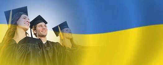 украинские студенты в мире