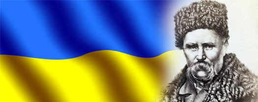 Тарас Шевченко на фоне украинского флага