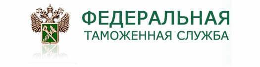 Федеральная таможенная служба в России