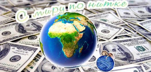 с миру по нитке насобираем деньги