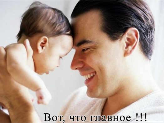 мужская радость