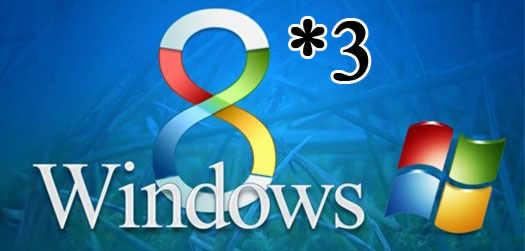 Windows 8 в трех версиях