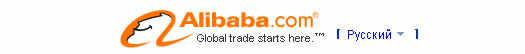 alibaba  интернет магазин